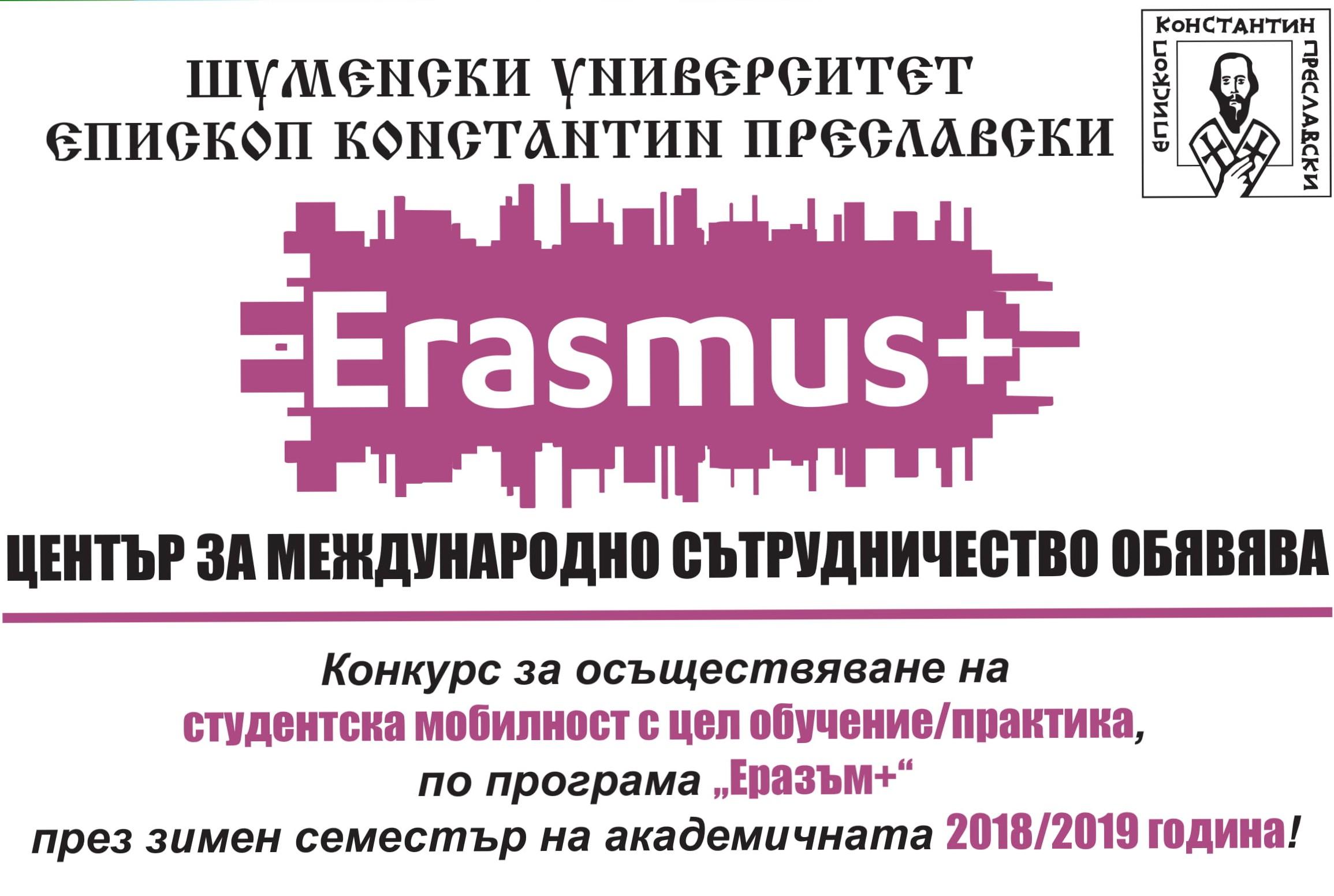 Кампания за студентска мобилност